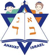 ahavat israel logo
